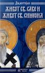 Život Svetog Save i život Svetog Simeona