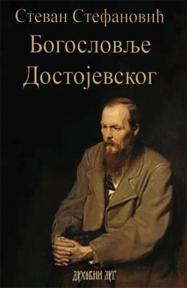 Bogoslovlje Dostojevskog
