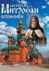 Svetitelj Mitrofan Voronješki