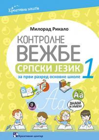 Kontrolne vežbe iz srpskog jezika za prvi razred osnovne škole