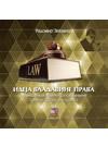 Ideja vladavine prava : od antičkih korena do savremene pravne teorije i prakse