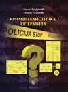 Kriminalistička operativa