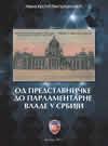 Od predstavničke do parlamentarne vlade u Srbiji