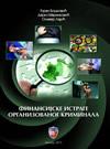 Finansijske istrage organizovanog kriminala