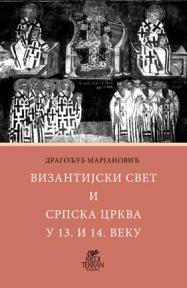 Vizantijski svet i srpska crkva u 13. i 14. veku