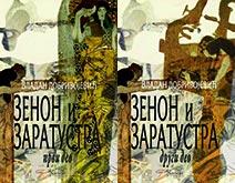 Zenon i Zaratustra 1 i 2