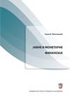 Javne i monetarne finansije