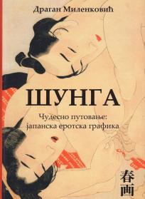 Šunga, čudesno putovanje : japanska erotska grafika