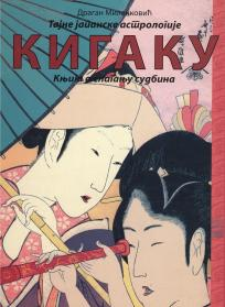 Kigaku – knjiga o slaganju sudbina