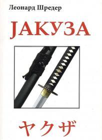 Jakuza