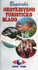 Bugarska : Neotkriveno turističko blago