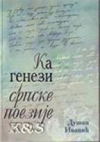 Ka genezi srpske poezije