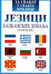 Jezici balkanskih zemalja (i engleski)