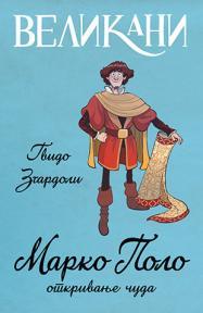 Velikani – Marko Polo, otkrivanje čuda