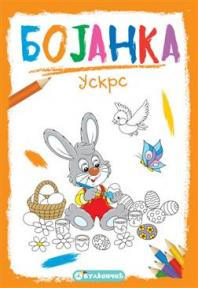Bojanka - Uskrs