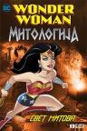 Čudesna žena (Mitologija) : Svet mitova
