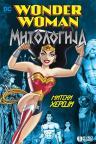 Čudesna žena (Mitologija) : Mitski heroji