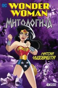 Čudesna žena (Mitologija) : Mitska čudovišta