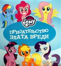 My little pony : Prijateljstvo zlata vredi