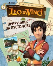Leo da Vinči : Priručnik za pustolove