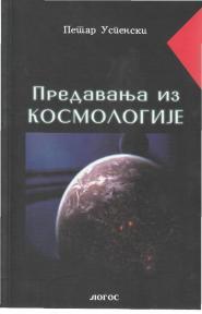 Predavanja iz kosmologije