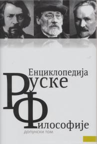 Enciklopedija ruske filosofije (Dopunski Tom)
