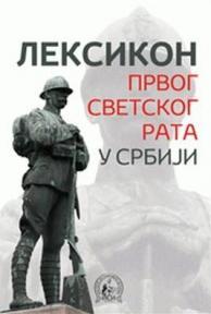 Leksikon Prvog svetskog rata u Srbiji