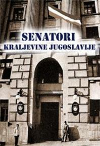Senatori Kraljevine Jugoslavije