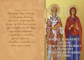 Žitije i akatist Svetom Sveštenomučeniku Kiprijanu i Svetoj Mučenici Justini