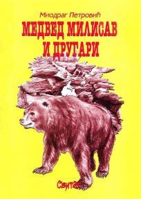 Medved Milisav i drugari