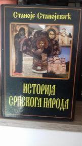 Istorija srpskoga naroda,Stanoje Stanojevic, tvrd povez, ocuvana
