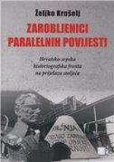 Zarobljenici paralelnih povijesti