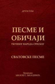 Pesme i običaji ukupnog naroda srpskog - Svatovske pesme
