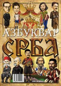 Azbukvar Srba