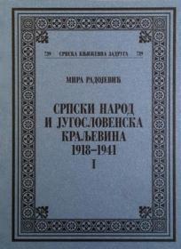 Srpski narod i jugoslovenska kraljevina : 1918-1941 - tom I