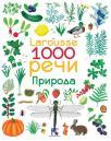 Larousse : 1000 reči  - Priroda