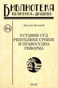 Ustavni sud Republike Srbije i pravosudna reforma