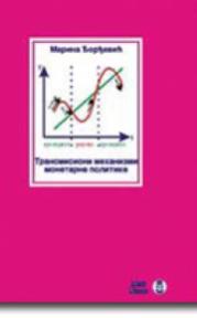Transmisioni mehanizmi monetarne politike