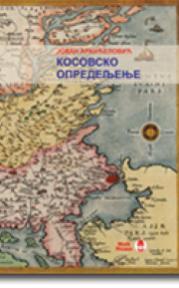 Kosovsko opredeljenje - filozofski pristup