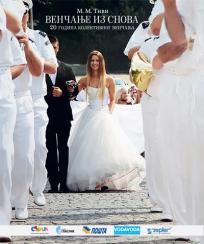 Venčanje iz snova : 20 godina kolektivnog venčanja
