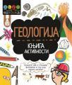 Geologija : Knjiga aktivnosti
