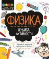 Fizika : Knjiga aktivnosti