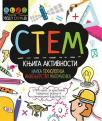 STEM : Knjiga aktivnosti