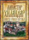 Manastir Hilandar : Najveća srpska svetinja