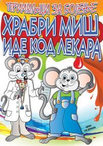 Hrabri miš ide kod lekara - bojanka