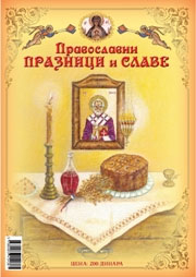 Pravoslavni praznici i slave