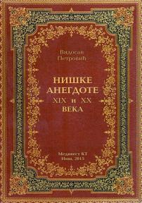 Niške anegdote XIX i XX veka