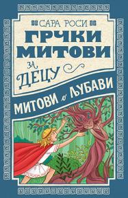 Grčki mitovi za decu : Mitovi o ljubavi