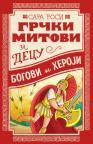 Grčki mitovi za decu : Bogovi i heroji
