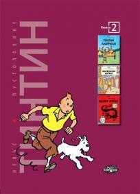 Tintin : Pustolovine 2